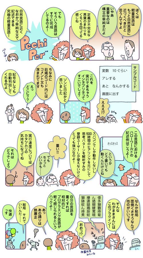 軽量言語2