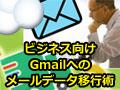 Gmail活用術
