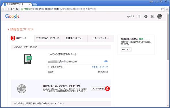 Webブラウザーで「Google認証システム」を登録する準備をする(その2)