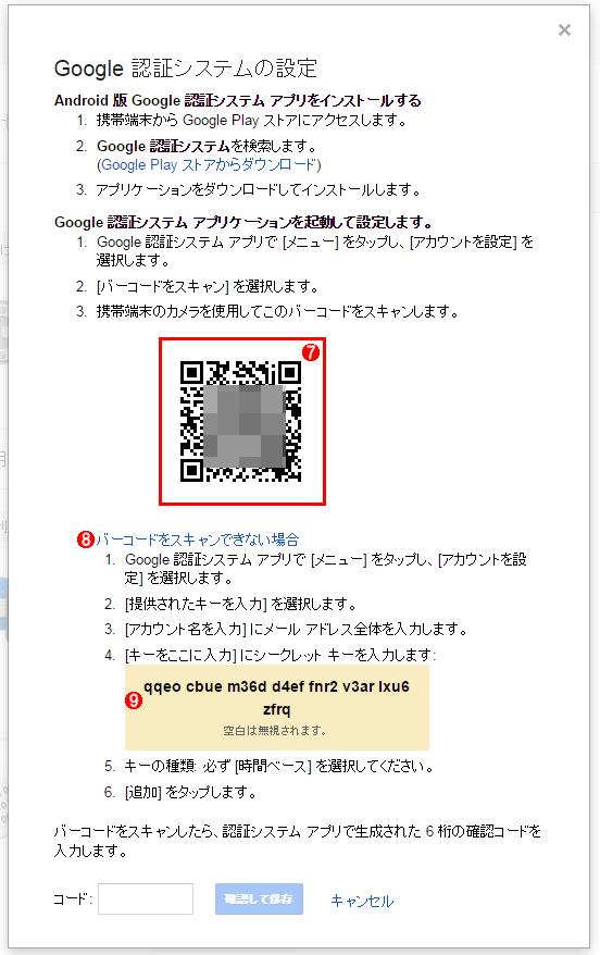 Webブラウザーで「Google認証システム」を登録する準備をする(その4)