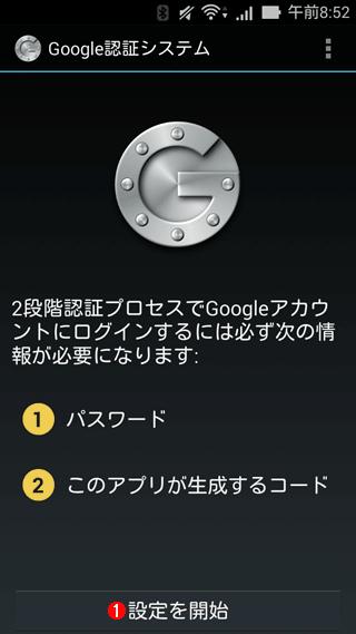 Android端末側で「Google認証システム」アプリの準備をする(その1)