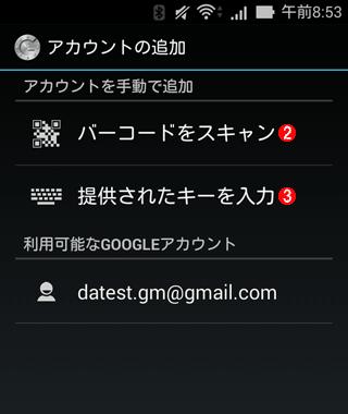 Android端末側で「Google認証システム」アプリの準備をする(その2)
