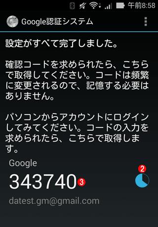 QRコードを使って「Google認証システム」アプリを登録する(その2)