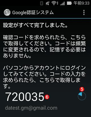 シークレットキーを使って「Google認証システム」アプリを登録する(その2)