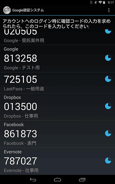 筆者が常用している「Google認証システム」アプリの画面
