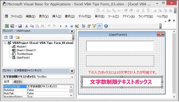 ExcelVBA3TipsForm_05.png