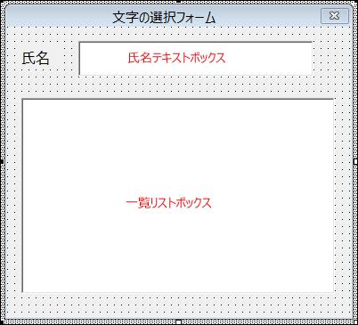 ExcelVBA4TipsForm_02.png
