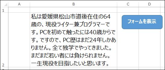 ExcelVBA4TipsForm_04.png