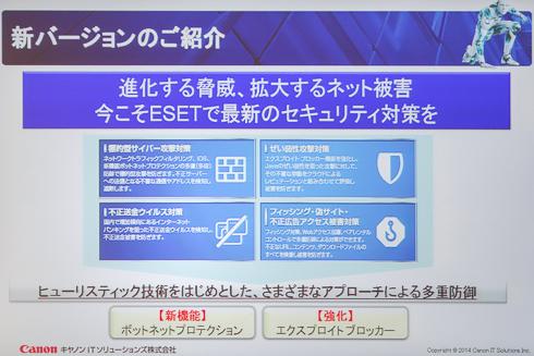 tm_eset02.jpg