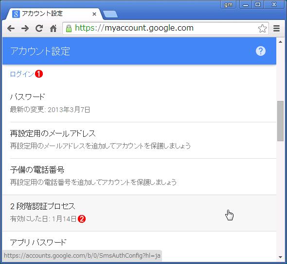 Webブラウザーで「Google認証システム」を登録する準備をする(その1)