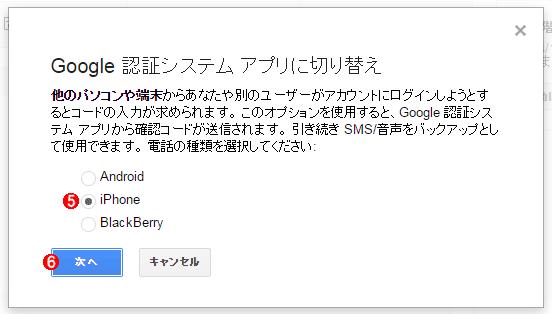 Webブラウザーで「Google認証システム」を登録する準備をする(その3)