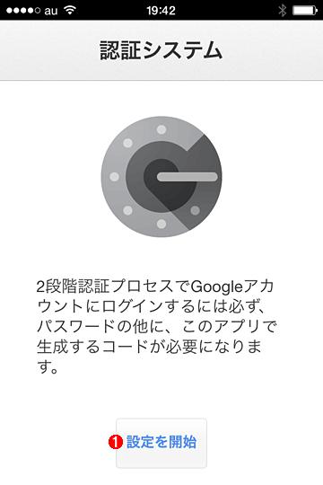 iPhone/iPad/iPod touch側で「Google認証システム」アプリの準備をする(その1)