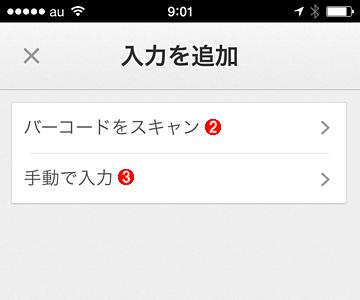 iPhone/iPad/iPod touch側で「Google認証システム」アプリの準備をする(その2)