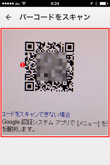 QRコードを使って「Google認証システム」アプリを登録する(その1)