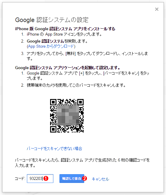 QRコードを使って「Google認証システム」アプリを登録する(その3)