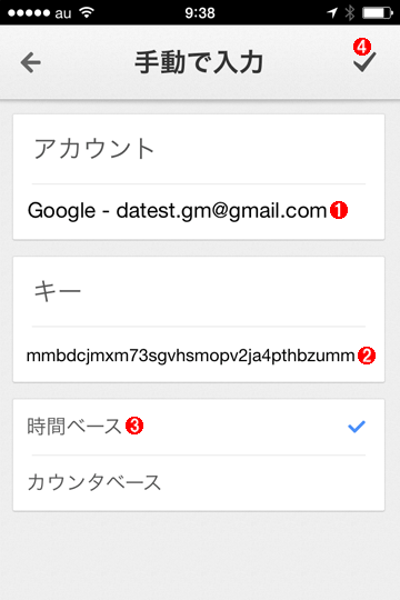 シークレットキーを使って「Google認証システム」アプリを登録する(その1)