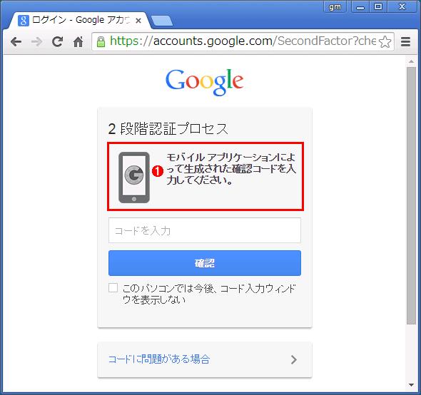 「Google認証システム」アプリを利用してグーグルにログインする(その1)