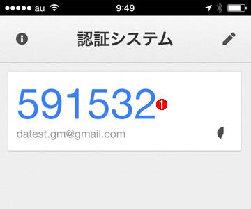 「Google認証システム」アプリを利用してグーグルにログインする(その2)