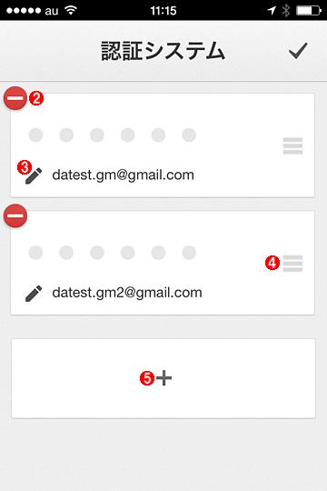 サービス/アカウントの追加登録や登録解除、名称や並び順の変更(その2)