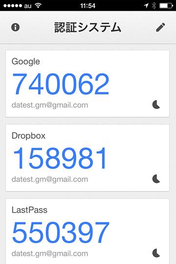 「Google認証システム」アプリに複数のサービスを登録した例