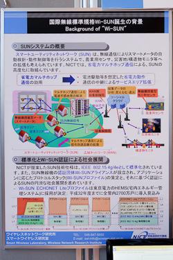 net_nict03.jpg