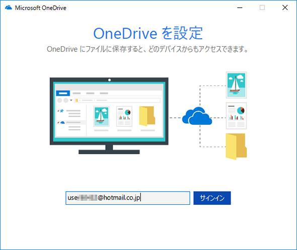 Windows 10のOneDriveクライアントのセットアップ画面