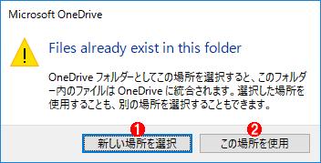 既にファイルがある場合の表示