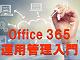Office 365のユーザーアカウントを作成する