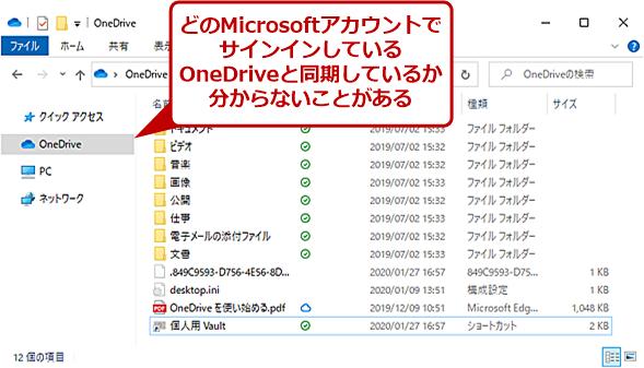 Windows 10で同期しているOneDriveのアカウントが分からない場合がある