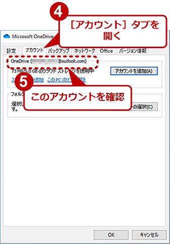 OneDriveアプリで調べる(2)