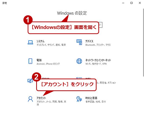 Windows 10で利用しているMicrosoftアカウントを調べる(1)