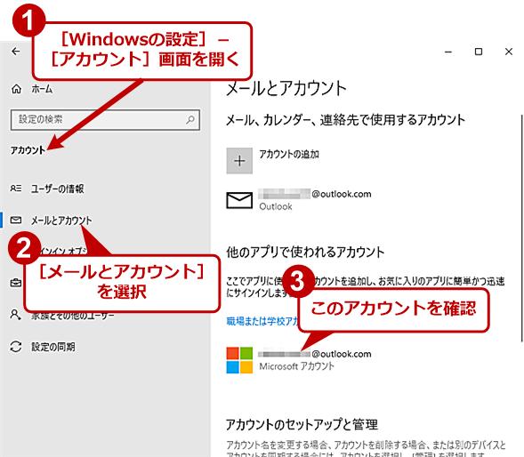 Windows 10で利用しているMicrosoftアカウントを調べる(2)