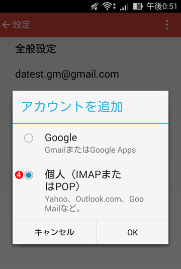 GmailアプリにGmail以外のメールアカウントをセットアップする(その4)