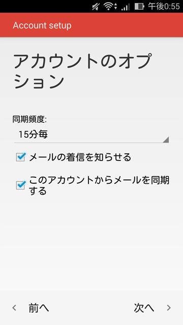 GmailアプリでPOPを利用するメールアカウントをセットアップする(その4)