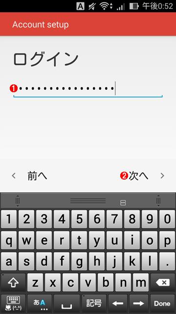 GmailアプリでIMAPを利用するメールアカウントをセットアップする(その1)