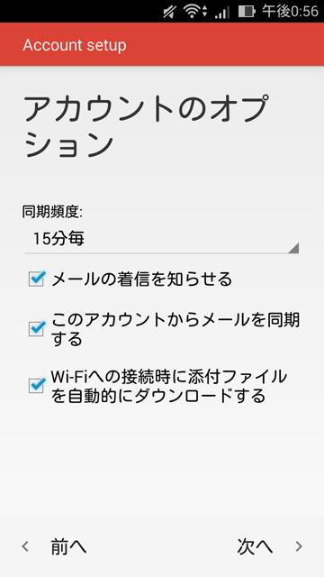 GmailアプリでIMAPを利用するメールアカウントをセットアップする(その4)