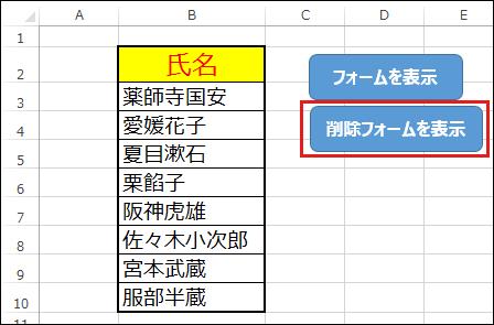 ExcelVBA5TipsForm_04.png