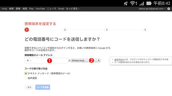 グーグルの2段階認証のセットアップ中に表示される「携帯端末を設定する」画面(その1)