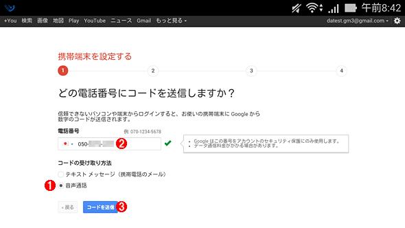 グーグルの2段階認証に必要なコードを音声で受け取る(その1)