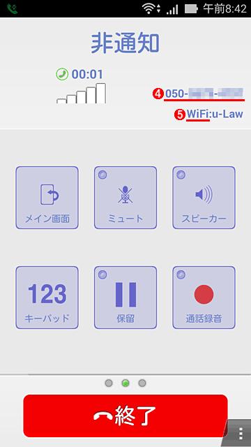 グーグルの2段階認証に必要なコードを音声で受け取る(その2)