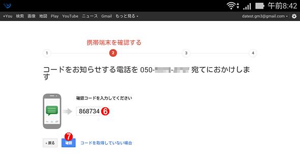 グーグルの2段階認証に必要なコードを音声で受け取る(その3)