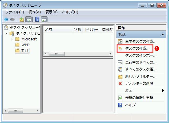 ウィザードを使わずに「タスクの作成」でタスクを作成する場合の手順(その1)