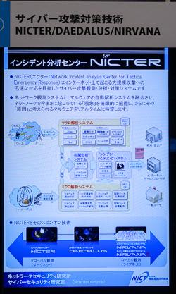 tm_nict03.jpg