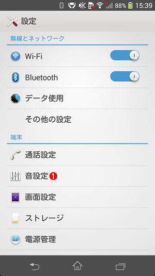 Xperia SP+Android OS 4.3で各ボタンのバイブを止める(その1)