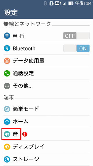 ZenFone+Android OS 4.4.2で各ボタンのバイブを止める(その1)