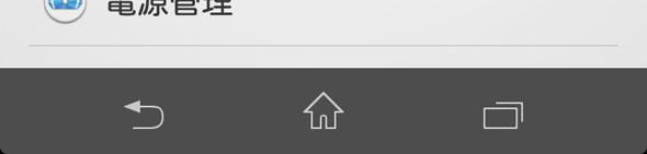 ソニー Xperia SPの[戻る][ホーム][マルチタスク]ボタン