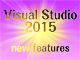 Visual Studio 2015の新機能をRTM版で見てみよう