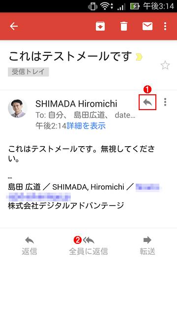 Gmailアプリでメールに返信するときの送信先(その1)