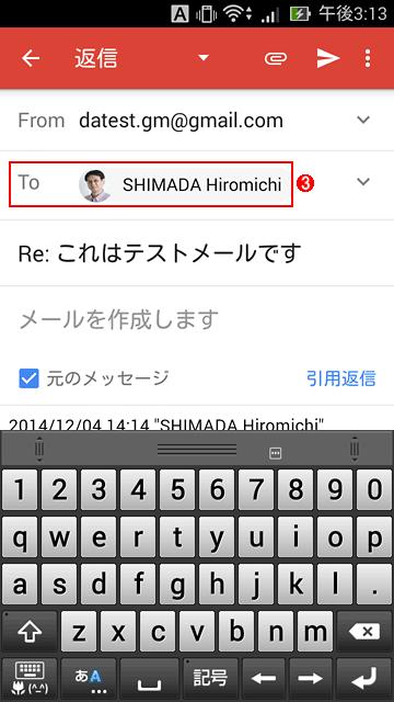 Gmailアプリでメールに返信するときの送信先(その2)