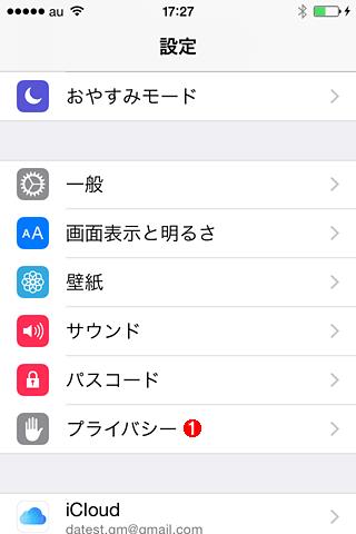 iPhone/iPad/iPod touchで位置情報サービスを有効化する(その1)